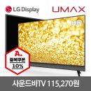 MX32H 81cm(32) LEDTV LG패널 사운드바TV 중복할인 10%