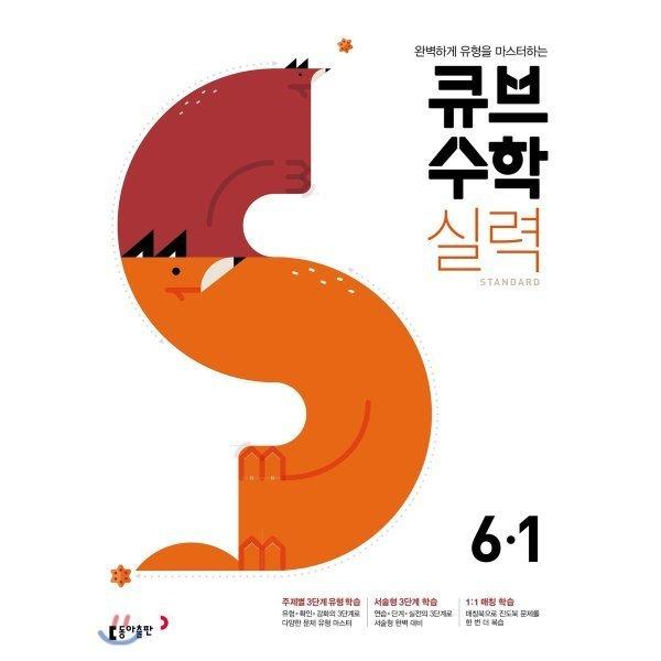 큐브수학S 실력 standard 6-1 유형 정복 실력서 (2020년용) : 5 6학년군  편집부