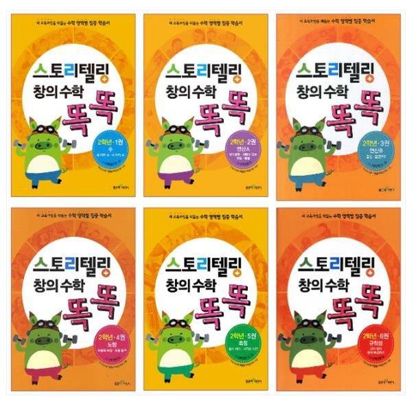 스토리텔링 창의 수학 똑똑 2학년 (전6권)