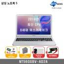 NT560XBV-AD2A 삼성노트북5 위스키레이크 4G/ SSD 128G