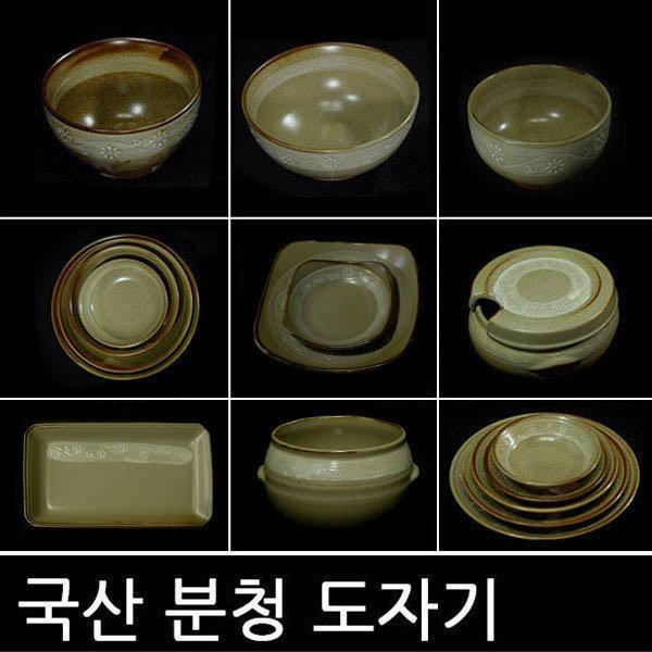 분청/도자기/컵/그릇/접시/찬기/식기/옹기/업소/세트