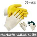 국산 황코팅 13G 50켤레 반코팅 청 황 이중 코팅장갑 +