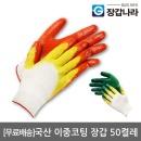 국산 황이중코팅 13G 50켤레 반코팅 이중 코팅장갑 +