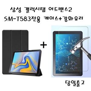 삼성 갤탭 Advanced2 SM-T583스마트케이스+9H강화유리