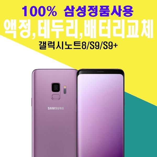 갤럭시S9+/노트8  중고폰/공기계/리퍼폰/삼성정품사용
