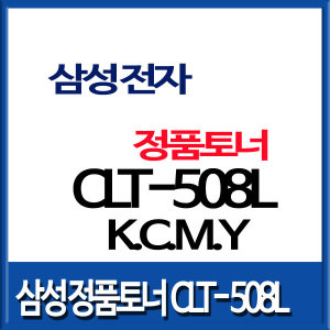 [삼성전자] 정품 토너 CLT-K508L/CLT-C508L/CLT-M508L/CLT-Y508L/
