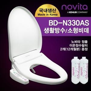 노비타 비데 BD-N330AS 소형비데 -직접설치-사은품증정