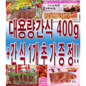 애견간식400g+간식1개추가강아지간식 퍼피프랜드