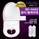 노비타 방수 비데 BD-N443 -직접 설치- 사은품 증정