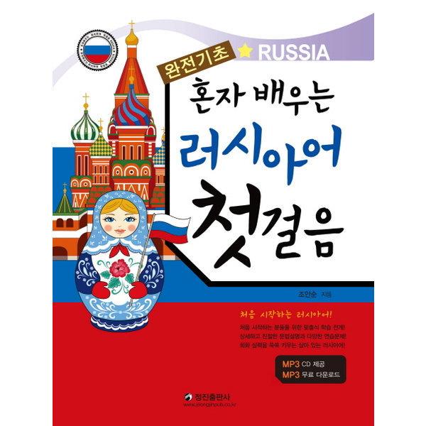 완전기초 혼자 배우는 러시아어 첫걸음 CD1장포함
