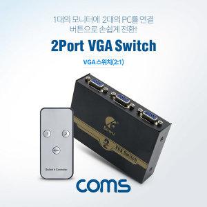 ID062 Coms VGA / RGB 스위치 (2:1) / IR기능 / 모니