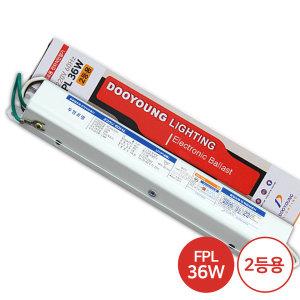 두영 FPL 형광등 안정기 2등 36W 전자식 안정기