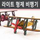 복엽기 비행기 만들기 미니어처 조립 나무 원목 키트