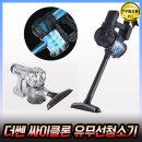 더쎈 싸이클론 무선청소기 차이슨청소기-티탄실버