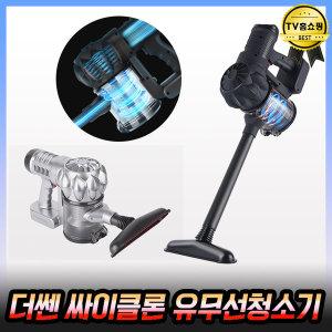 더쎈 싸이클론 무선청소기 차이슨청소기-블랙