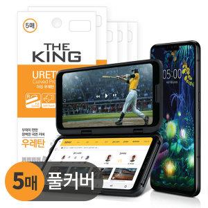 5매 LG V50 풀커버 우레탄 액정보호필름 듀얼스크린