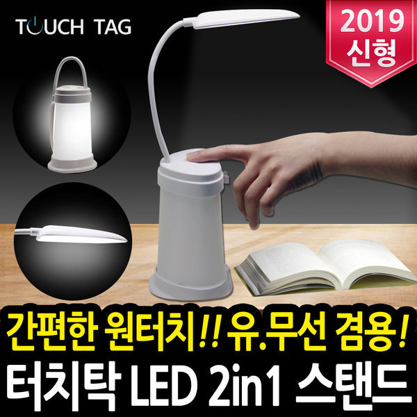 무선 LED 스탠드 조명 터치탁 무드등 독서등 캠핑랜턴
