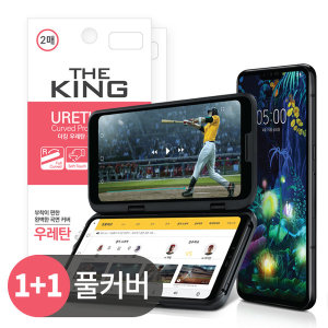 2매 LG V50 풀커버 우레탄 액정보호필름 듀얼스크린