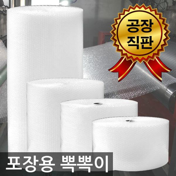 에어캡 뽁뽁이 50cm x50m 2롤/25/33/포장용/대전 공장