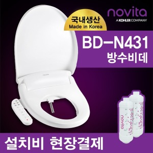 노비타 비데 BD-N431 설치비 현장결제-사은품증정-