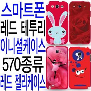 LG X4 2019폰 LM-X420N/S/K/L 핸드폰케이스 (레드EA1)
