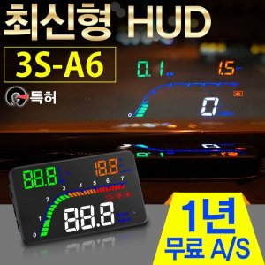 TSM HUD 3S-A6 헤드업디스플레이 OBD지원