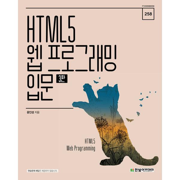 HTML5 웹 프로그래밍 입문  3판   한빛아카데미   윤인성