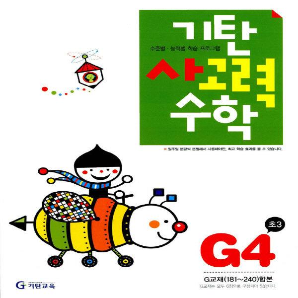 기탄교육 기탄 사고력수학 G-4집 (초등3) (개정판)