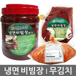 냉면 비빔장2kg/냉면무우(국산재료)/냉면육수