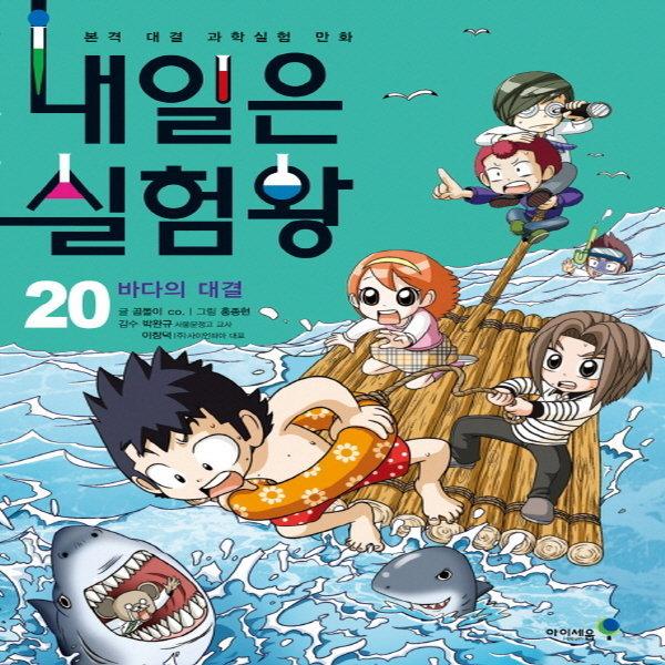 아이세움 내일은 실험왕 20 - 바다의 대결
