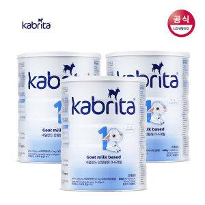 카브리타 산양분유 0-6개월 1단계 800g 3캔