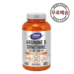나우 푸드 아르기닌 오르니틴 500/250mg 250캡슐