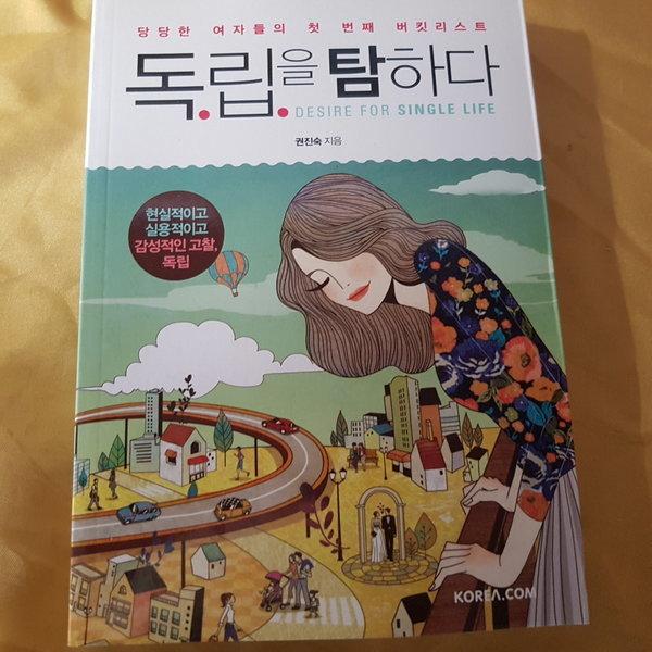 독립을 탐하다/권진숙.코리아닷컴.2012