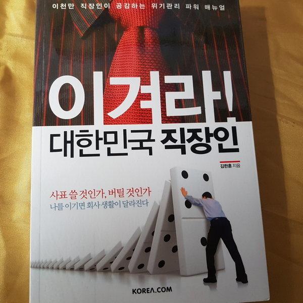 이겨라 대한민국 직장인/김한훈.코리아닷컴.2012