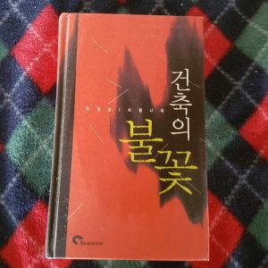 건축의 불꽃/전진삼.스페이스타임.2001
