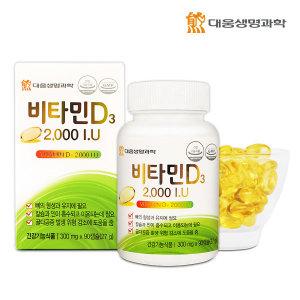 대웅생명과학 비타민D3 2000IU(300mg 90캡슐 1병)