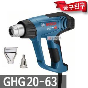 보쉬 GHG20-63 열풍기 디지털히팅건 2 600W 노즐2개