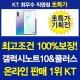 삼성전자 / KT공식/최우수점1위/갤럭시노트10즉시발송/역대급혜택