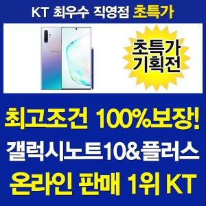 KT공식/갤럭시노트10/에어팟버즈100%증정/역대급혜택