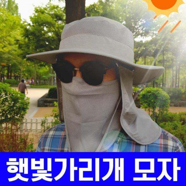 얼굴 햇빛 가리개 여름 등산 낚시 모자 통풍 자외선막