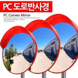 PC 도로 반사경 볼록거울 자동차 도로안전용품 800mm