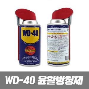 WD-40 벡스인터코퍼레이션 360ml 다목적 윤활방청제