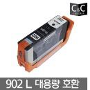 HP 6962 대용량 호환잉크 902 검정 L 카트리지