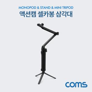ID934 Coms 액션캠 셀카봉 삼각대