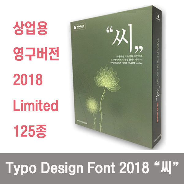 Typo Design Font 씨 2018 Limited 상업용 영구패키지