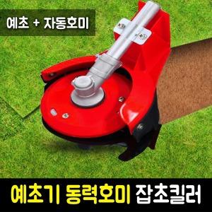 투와이 예초기 잡초킬러 (신형) 예초기/호미기능