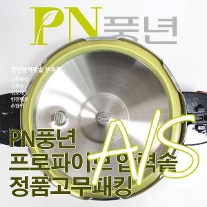 풍년 프로파이브 압력솥 8인용 FFPC-08 고무패킹