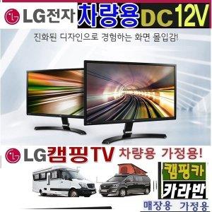 캠핑카 LG 차량용LED (DC12V) LG카라반TV 디지털 DF24