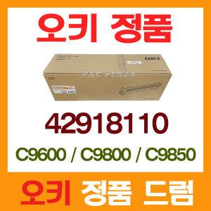 오키 정품드럼 42918110 빨강/C9600 C9650 C9800 C985