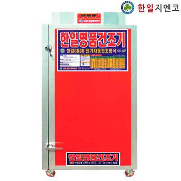 한일 명품 태양초 건조기 GN-06 6채반 고추건조기